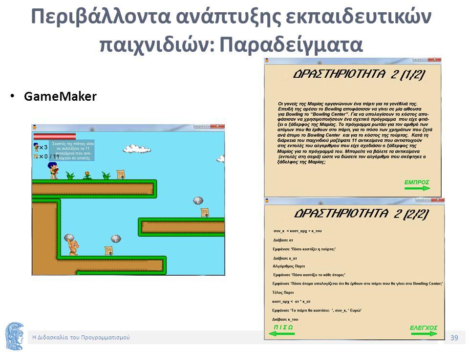 39 Η Διδασκαλία του Προγραμματισμού Περιβάλλοντα ανάπτυξης εκπαιδευτικών παιχνιδιών: Παραδείγματα GameMaker