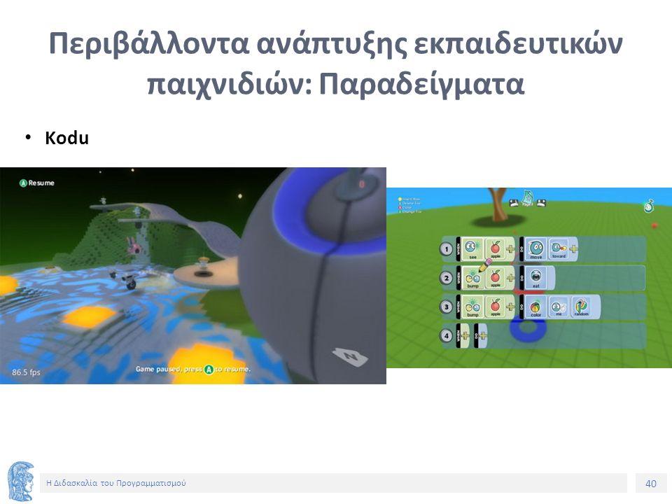 40 Η Διδασκαλία του Προγραμματισμού Περιβάλλοντα ανάπτυξης εκπαιδευτικών παιχνιδιών: Παραδείγματα Kodu