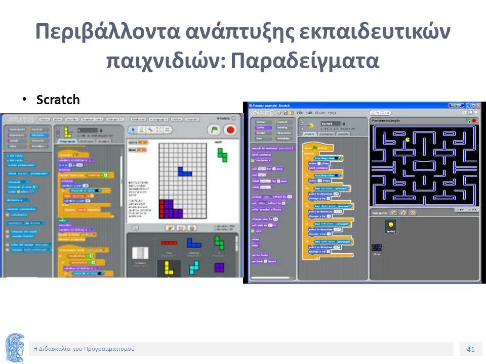 41 Η Διδασκαλία του Προγραμματισμού Περιβάλλοντα ανάπτυξης εκπαιδευτικών παιχνιδιών: Παραδείγματα Scratch