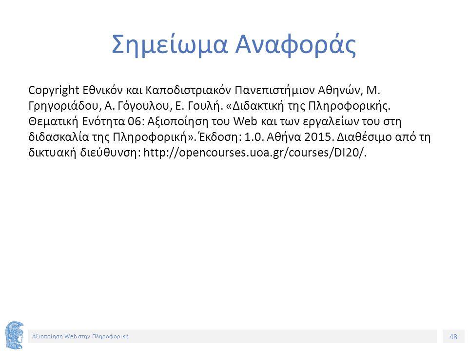 48 Αξιοποίηση Web στην Πληροφορική Σημείωμα Αναφοράς Copyright Εθνικόν και Καποδιστριακόν Πανεπιστήμιον Αθηνών, Μ. Γρηγοριάδου, Α. Γόγουλου, Ε. Γουλή.