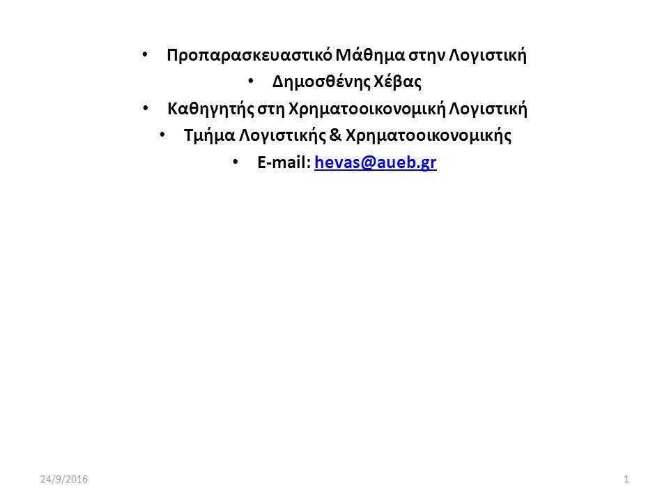 Προπαρασκευαστικό Μάθημα στην Λογιστική Δημοσθένης Χέβας Καθηγητής στη Χρηματοοικονομική Λογιστική Τμήμα Λογιστικής & Χρηματοοικονομικής E-mail: hevas@aueb.grhevas@aueb.gr 24/9/20161