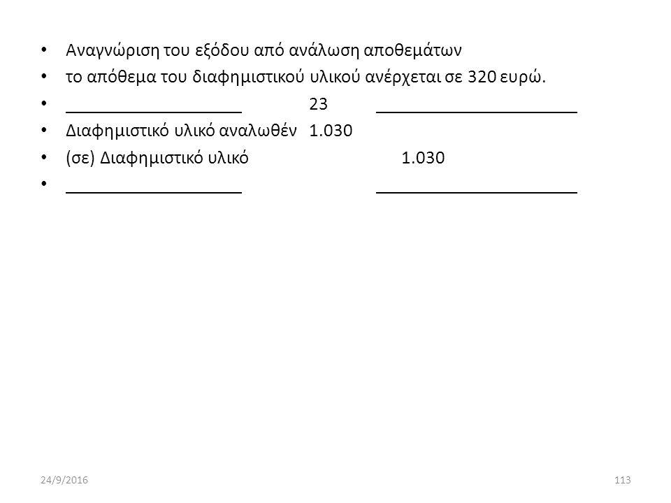 Αναγνώριση του εξόδου από ανάλωση αποθεμάτων το απόθεμα του διαφημιστικού υλικού ανέρχεται σε 320 ευρώ.
