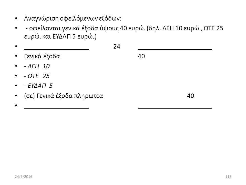 Αναγνώριση οφειλόμενων εξόδων: - οφείλονται γενικά έξοδα ύψους 40 ευρώ.