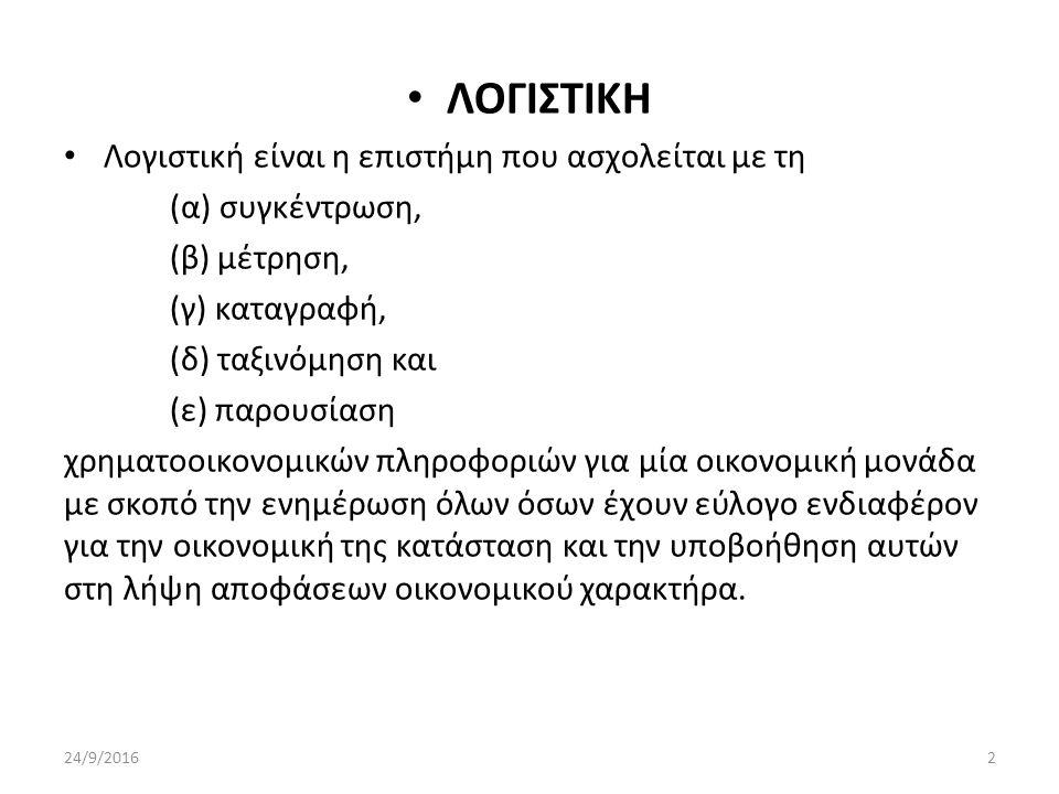 Κλάδοι της Λογιστικής (κυριότεροι) 1.Χρηματοοικονομική Λογιστική 2.