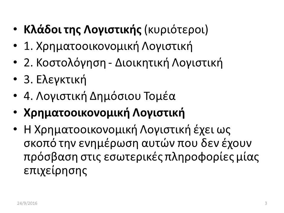 Κλάδοι της Λογιστικής (κυριότεροι) 1. Χρηματοοικονομική Λογιστική 2.
