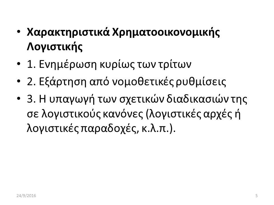Χαρακτηριστικά Χρηματοοικονομικής Λογιστικής 1. Ενημέρωση κυρίως των τρίτων 2.