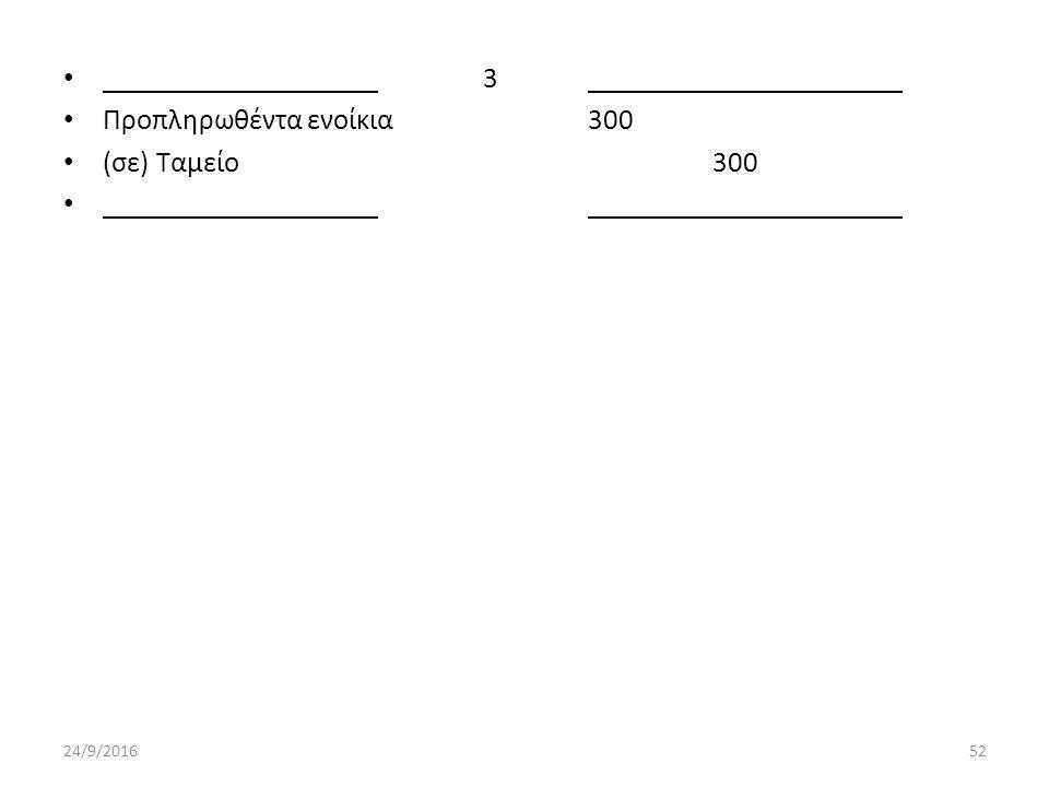 3 Προπληρωθέντα ενοίκια300 (σε) Ταμείο 300 24/9/201652