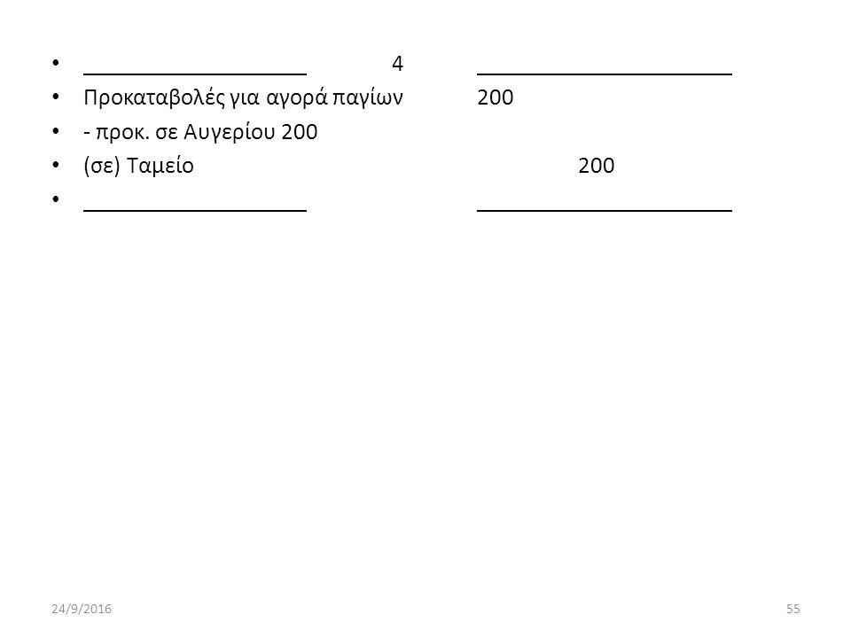 4 Προκαταβολές για αγορά παγίων200 - προκ. σε Αυγερίου 200 (σε) Ταμείο 200 24/9/201655