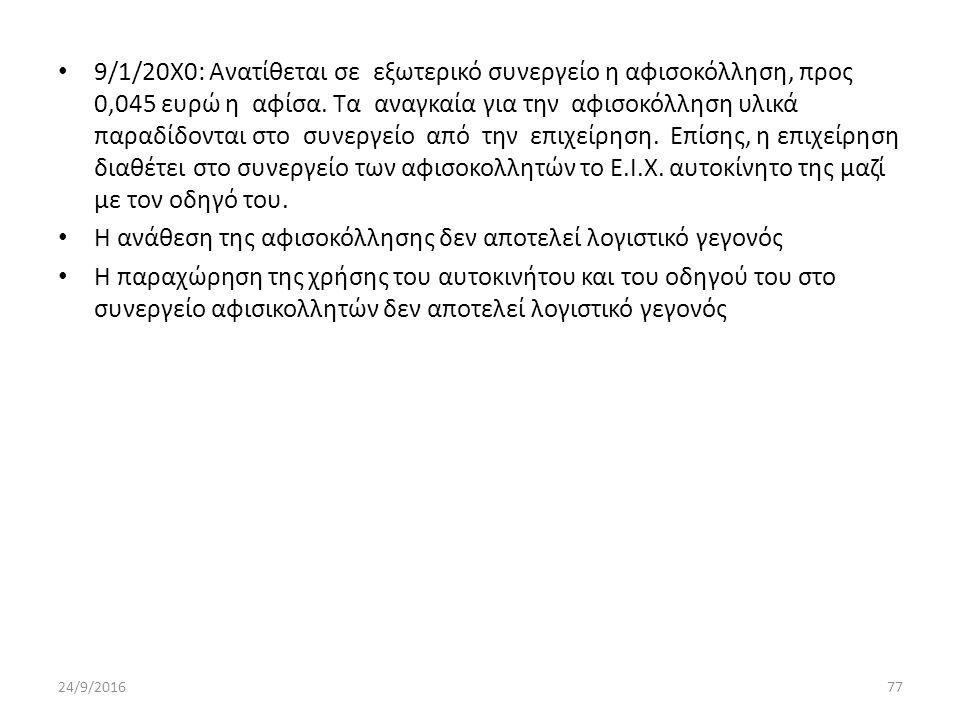 9/1/20Χ0: Ανατίθεται σε εξωτερικό συνεργείο η αφισοκόλληση, προς 0,045 ευρώ η αφίσα.