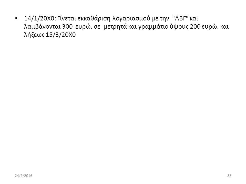 14/1/20Χ0: Γίνεται εκκαθάριση λογαριασμού με την ΑΒΓ και λαμβάνονται 300 ευρώ.