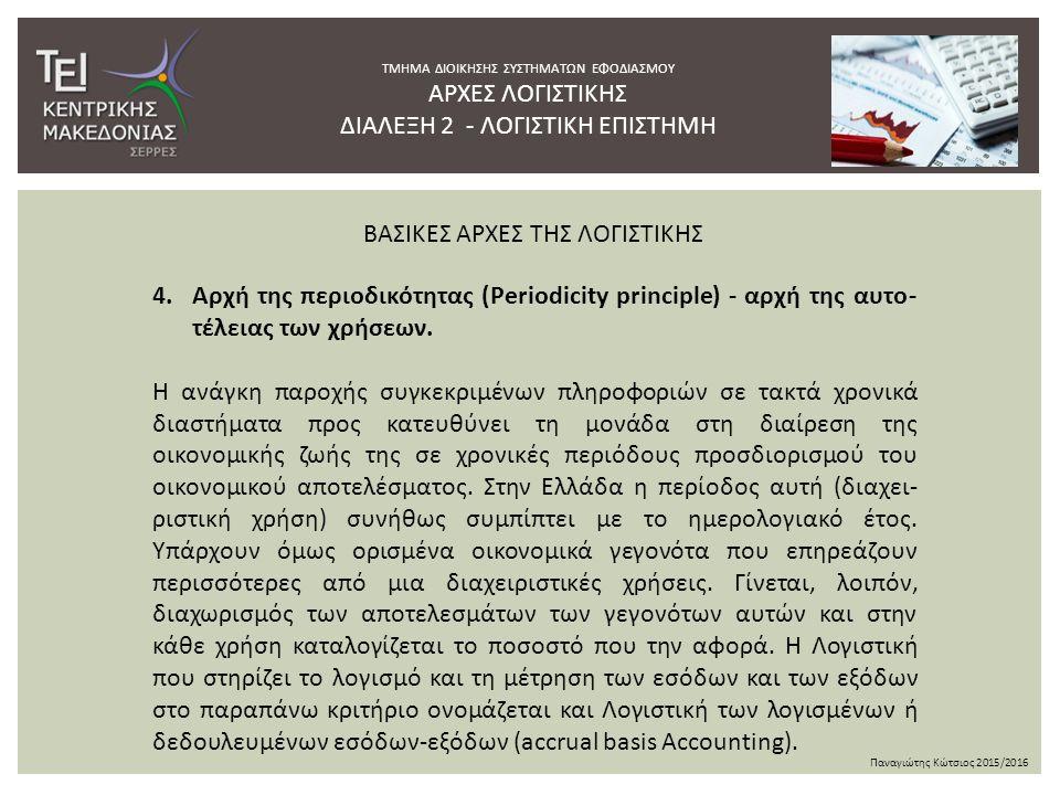 ΤΜΗΜΑ ΔΙΟΙΚΗΣΗΣ ΣΥΣΤΗΜΑΤΩΝ ΕΦΟΔΙΑΣΜΟΥ ΑΡΧΕΣ ΛΟΓΙΣΤΙΚΗΣ ΔΙΑΛΕΞΗ 2 - ΛΟΓΙΣΤΙΚΗ ΕΠΙΣΤΗΜΗ Παναγιώτης Κώτσιος 2015/2016 4.Αρχή της περιοδικότητας (Periodicity principle) - αρχή της αυτο τέλειας των χρήσεων.