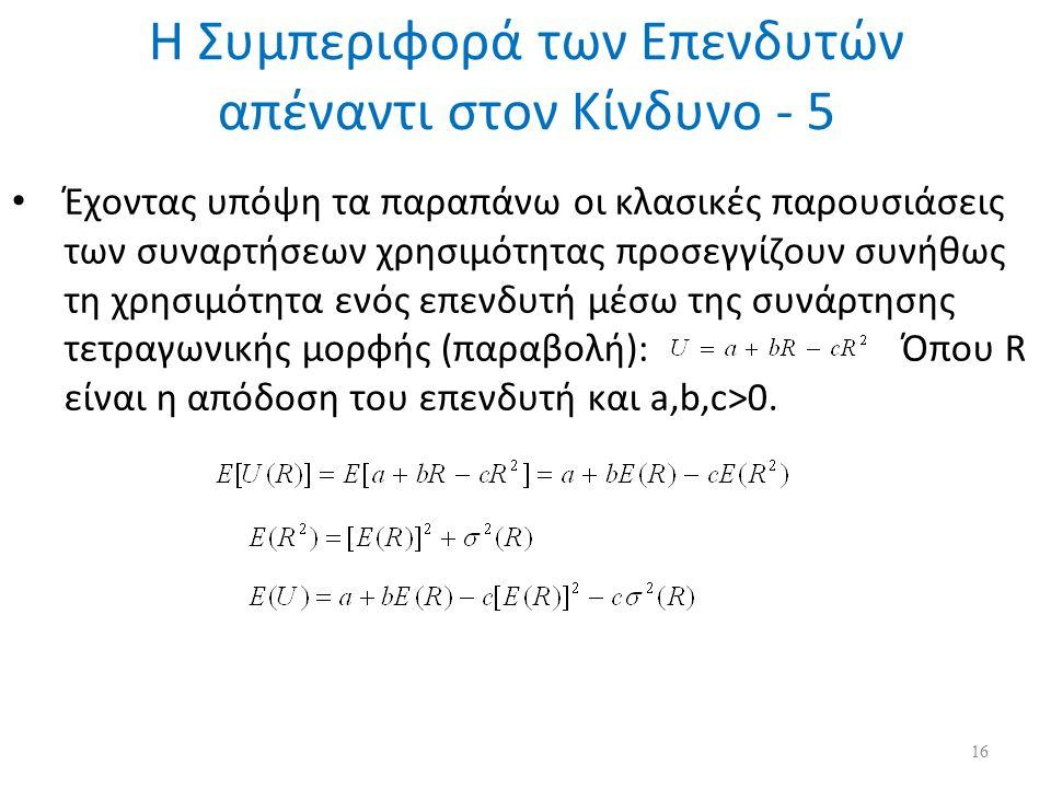 Η Συμπεριφορά των Επενδυτών απέναντι στον Κίνδυνο - 5 Έχοντας υπόψη τα παραπάνω οι κλασικές παρουσιάσεις των συναρτήσεων χρησιμότητας προσεγγίζουν συνήθως τη χρησιμότητα ενός επενδυτή μέσω της συνάρτησης τετραγωνικής μορφής (παραβολή): Όπου R είναι η απόδοση του επενδυτή και a,b,c>0.