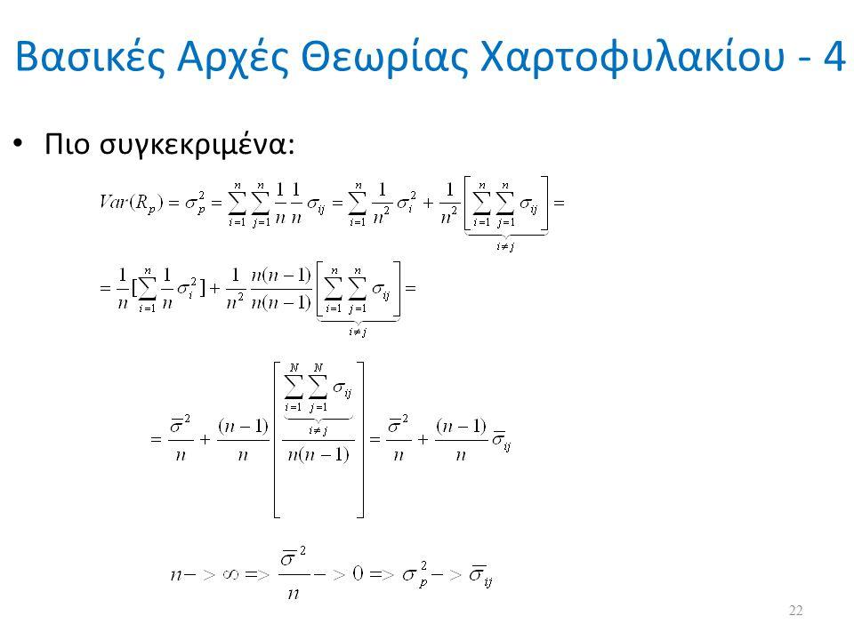 Βασικές Αρχές Θεωρίας Χαρτοφυλακίου - 4 Πιο συγκεκριμένα: 22