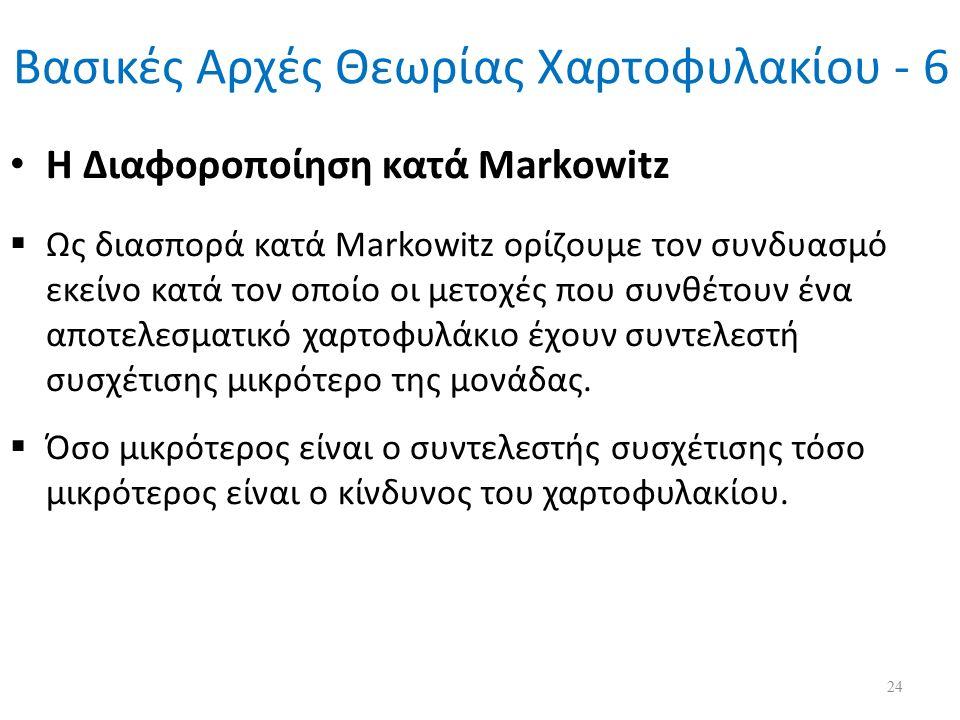 Βασικές Αρχές Θεωρίας Χαρτοφυλακίου - 6 Η Διαφοροποίηση κατά Markowitz  Ως διασπορά κατά Markowitz ορίζουμε τον συνδυασμό εκείνο κατά τον οποίο οι μετοχές που συνθέτουν ένα αποτελεσματικό χαρτοφυλάκιο έχουν συντελεστή συσχέτισης μικρότερο της μονάδας.