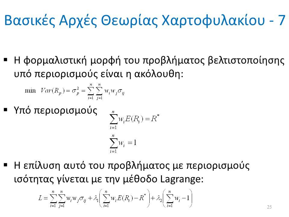 Βασικές Αρχές Θεωρίας Χαρτοφυλακίου - 7  Η φορμαλιστική μορφή του προβλήματος βελτιστοποίησης υπό περιορισμούς είναι η ακόλουθη:  Υπό περιορισμούς  Η επίλυση αυτό του προβλήματος με περιορισμούς ισότητας γίνεται με την μέθοδο Lagrange: 25