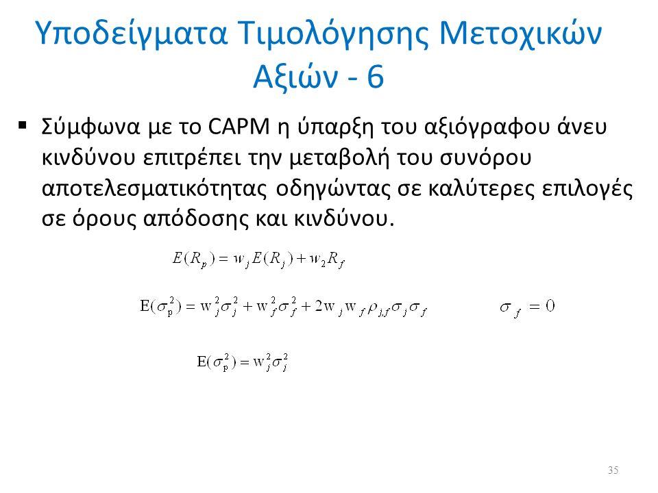Υποδείγματα Τιμολόγησης Μετοχικών Αξιών - 6  Σύμφωνα με το CAPM η ύπαρξη του αξιόγραφου άνευ κινδύνου επιτρέπει την μεταβολή του συνόρου αποτελεσματικότητας οδηγώντας σε καλύτερες επιλογές σε όρους απόδοσης και κινδύνου.