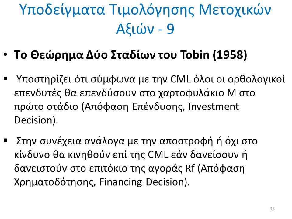 Υποδείγματα Τιμολόγησης Μετοχικών Αξιών - 9 Tο Θεώρημα Δύο Σταδίων του Tobin (1958)  Υποστηρίζει ότι σύμφωνα με την CML όλοι οι ορθολογικοί επενδυτές θα επενδύσουν στο χαρτοφυλάκιο Μ στο πρώτο στάδιο (Απόφαση Επένδυσης, Investment Decision).