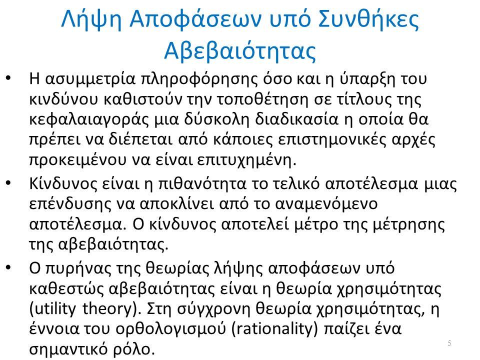 Σημείωμα Χρήσης Έργων Το έργο αυτό κάνει χρήση του έργου: «Εισαγωγή στην Τραπεζική & τις Κεφαλαιαγορές», Συριόπουλος Κ.