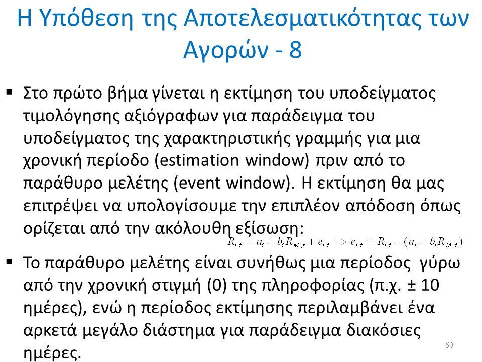 Η Υπόθεση της Αποτελεσματικότητας των Αγορών - 8  Στο πρώτο βήμα γίνεται η εκτίμηση του υποδείγματος τιμολόγησης αξιόγραφων για παράδειγμα του υποδείγματος της χαρακτηριστικής γραμμής για μια χρονική περίοδο (estimation window) πριν από το παράθυρο μελέτης (event window).