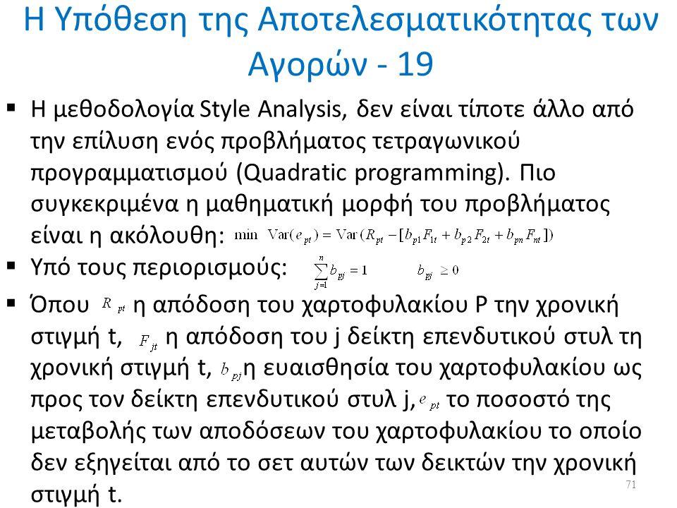 Η Υπόθεση της Αποτελεσματικότητας των Αγορών - 19  Η μεθοδολογία Style Analysis, δεν είναι τίποτε άλλο από την επίλυση ενός προβλήματος τετραγωνικού προγραμματισμού (Quadratic programming).