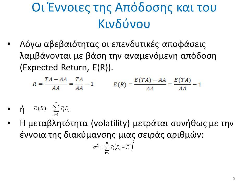 Οι Έννοιες της Απόδοσης και του Κινδύνου - 2 9 Αν η πιθανότητα εμφάνισης είναι ίδια τότε: Η αβεβαιότητα στην απόδοση μιας επένδυσης εκφράζεται από μια «κατανομή πιθανοτήτων» και «μετράται» από τα χαρακτηριστικά της δηλ.