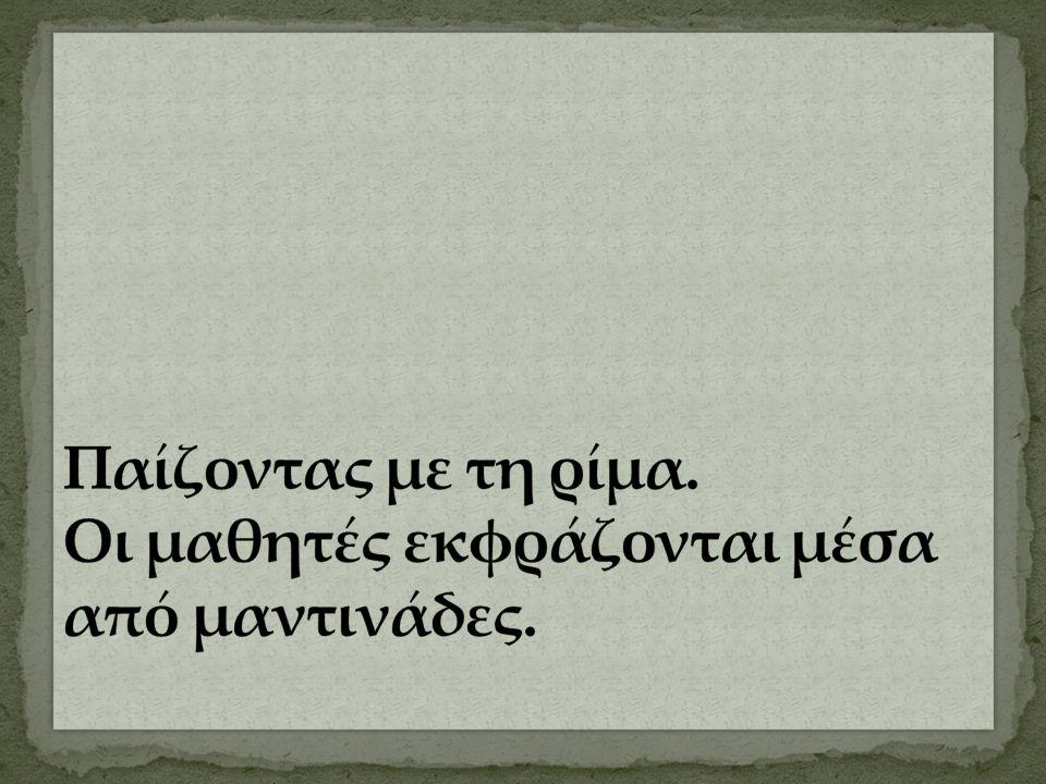 Η μαντινάδα είναι ένα ξεχωριστό ποιητικό είδος, ιδιαίτερα γνωστό στην Κρήτη αλλά και σε άλλες ελληνικές περιοχές κυρίως του νησιωτικού χώρου.
