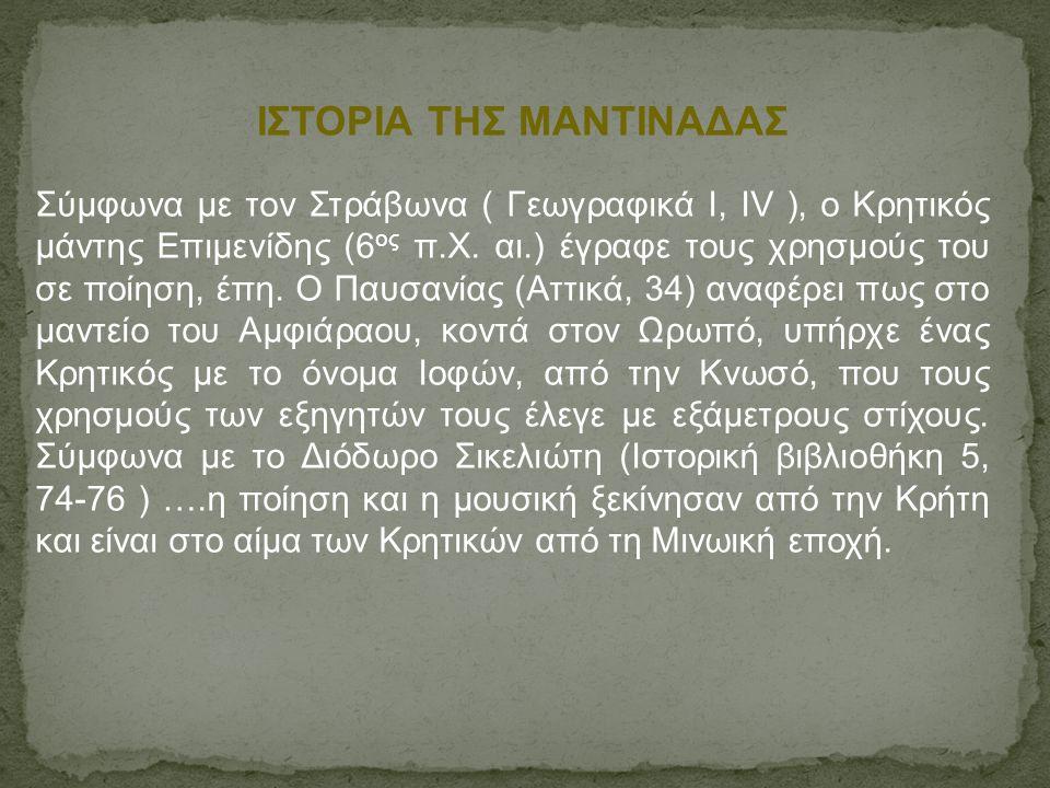 Σύμφωνα με τον Στράβωνα ( Γεωγραφικά I, IV ), ο Kρητικός μάντης Επιμενίδης (6 ος π.Χ.