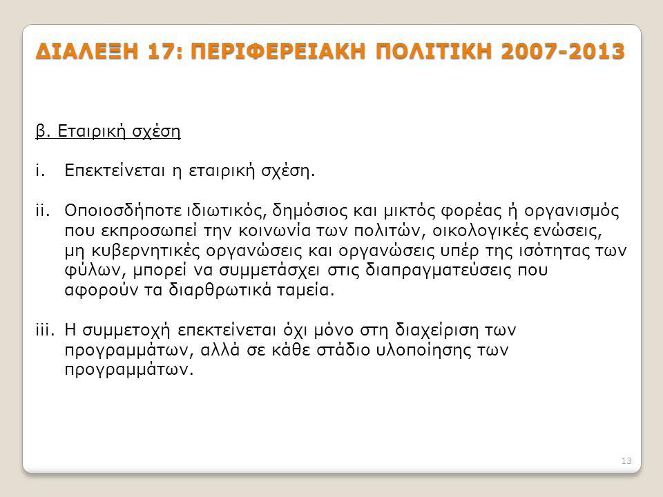13 ΔΙΑΛΕΞΗ 17: ΠΕΡΙΦΕΡΕΙΑΚΗ ΠΟΛΙΤΙΚΗ 2007-2013 β. Εταιρική σχέση i.Επεκτείνεται η εταιρική σχέση.