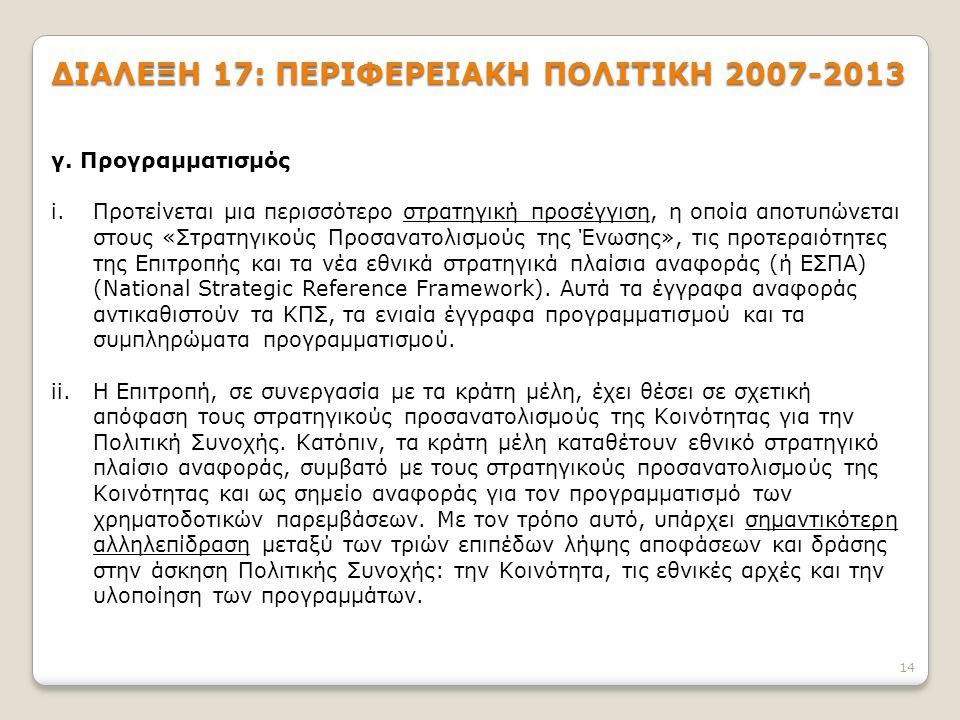 14 ΔΙΑΛΕΞΗ 17: ΠΕΡΙΦΕΡΕΙΑΚΗ ΠΟΛΙΤΙΚΗ 2007-2013 γ.