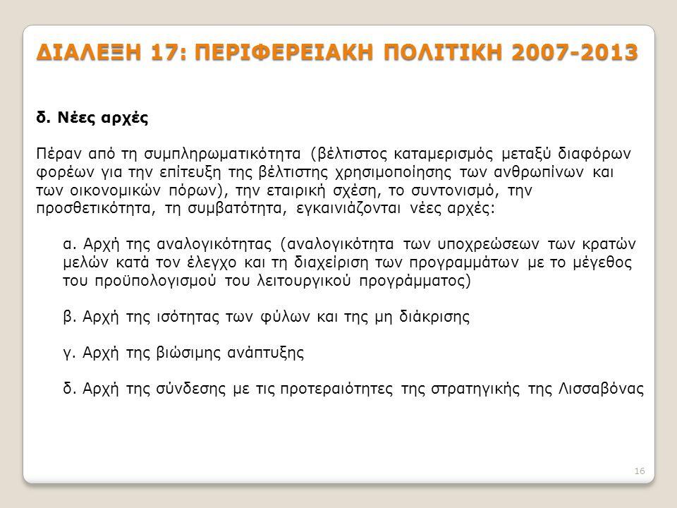 16 ΔΙΑΛΕΞΗ 17: ΠΕΡΙΦΕΡΕΙΑΚΗ ΠΟΛΙΤΙΚΗ 2007-2013 δ.