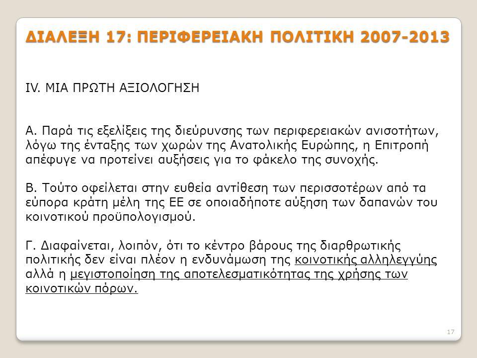 17 ΔΙΑΛΕΞΗ 17: ΠΕΡΙΦΕΡΕΙΑΚΗ ΠΟΛΙΤΙΚΗ 2007-2013 IV.