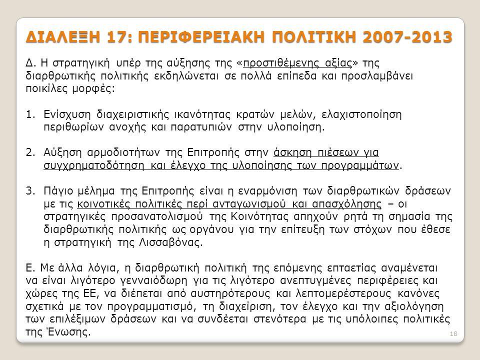 18 ΔΙΑΛΕΞΗ 17: ΠΕΡΙΦΕΡΕΙΑΚΗ ΠΟΛΙΤΙΚΗ 2007-2013 Δ.