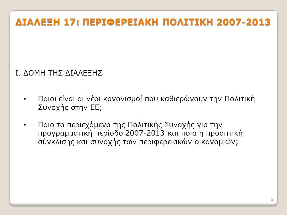 2 ΔΙΑΛΕΞΗ 17: ΠΕΡΙΦΕΡΕΙΑΚΗ ΠΟΛΙΤΙΚΗ 2007-2013 Ι.