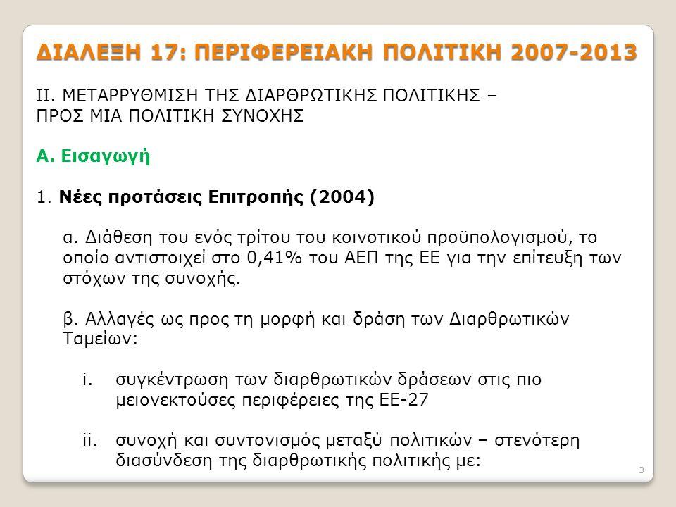 3 ΔΙΑΛΕΞΗ 17: ΠΕΡΙΦΕΡΕΙΑΚΗ ΠΟΛΙΤΙΚΗ 2007-2013 ΙΙ.