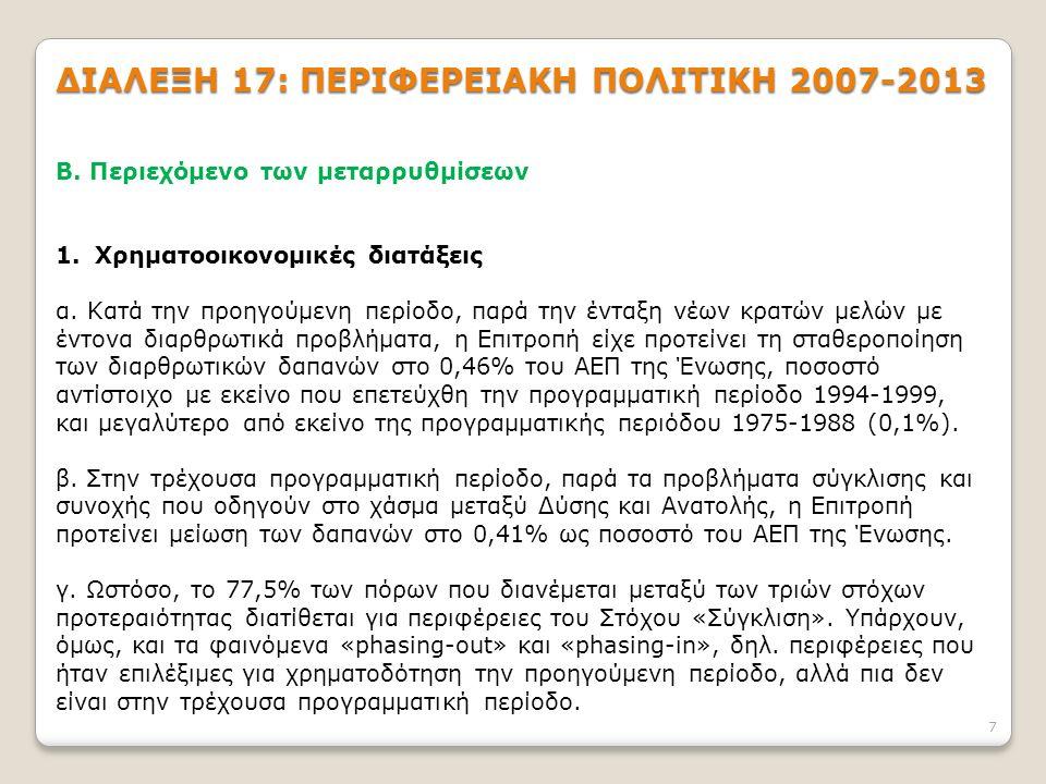 7 ΔΙΑΛΕΞΗ 17: ΠΕΡΙΦΕΡΕΙΑΚΗ ΠΟΛΙΤΙΚΗ 2007-2013 Β.