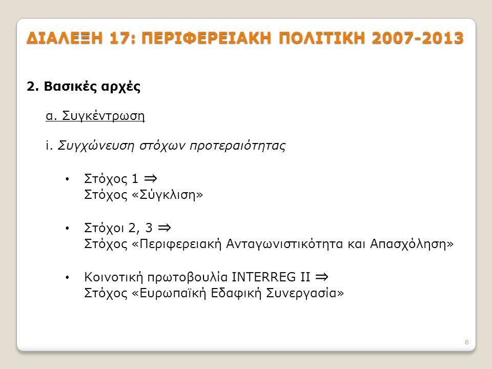 8 ΔΙΑΛΕΞΗ 17: ΠΕΡΙΦΕΡΕΙΑΚΗ ΠΟΛΙΤΙΚΗ 2007-2013 2. Βασικές αρχές α.