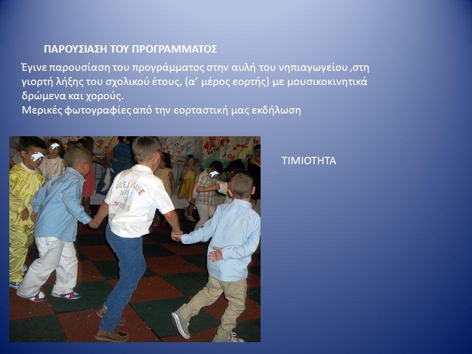 ΠΑΡΟΥΣΙΑΣΗ ΤΟΥ ΠΡΟΓΡΑΜΜΑΤΟΣ Έγινε παρουσίαση του προγράμματος στην αυλή του νηπιαγωγείου,στη γιορτή λήξης του σχολικού έτους, (α' μέρος εορτής) με μουσικοκινητικά δρώμενα και χορούς.