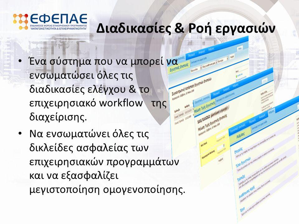Διαδικασίες & Ροή εργασιών Ένα σύστημα που να μπορεί να ενσωματώσει όλες τις διαδικασίες ελέγχου & το επιχειρησιακό workflow της διαχείρισης.