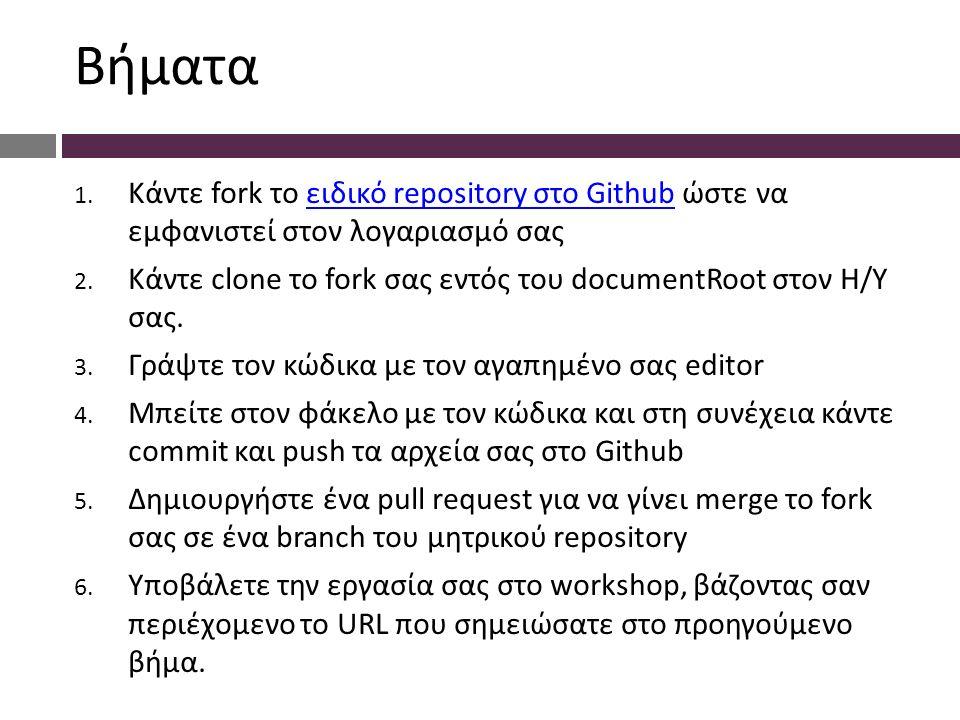 Βήματα 1. Κάντε fork το ειδικό repository στο Github ώστε να εμφανιστεί στον λογαριασμό σαςειδικό repository στο Github 2. Κάντε clone το fork σας εντ