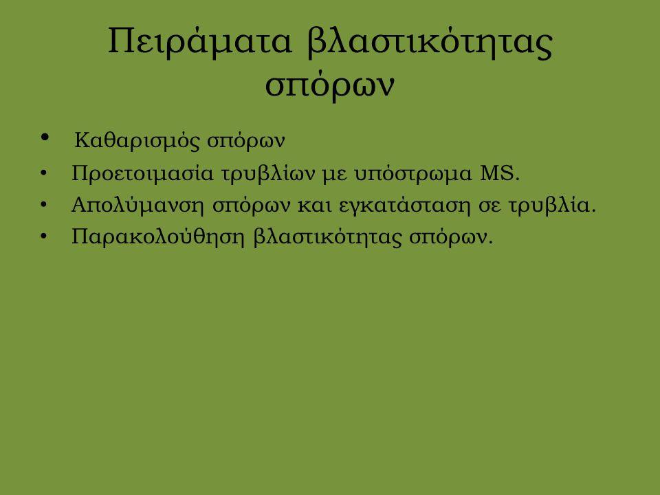 Πειράματα βλαστικότητας σπόρων αυτοφυών φυτών της ελληνικής χλωρίδας Καθαρισμός σπόρων και σπάσιμο των περιβλημάτων με θειικό οξύ.