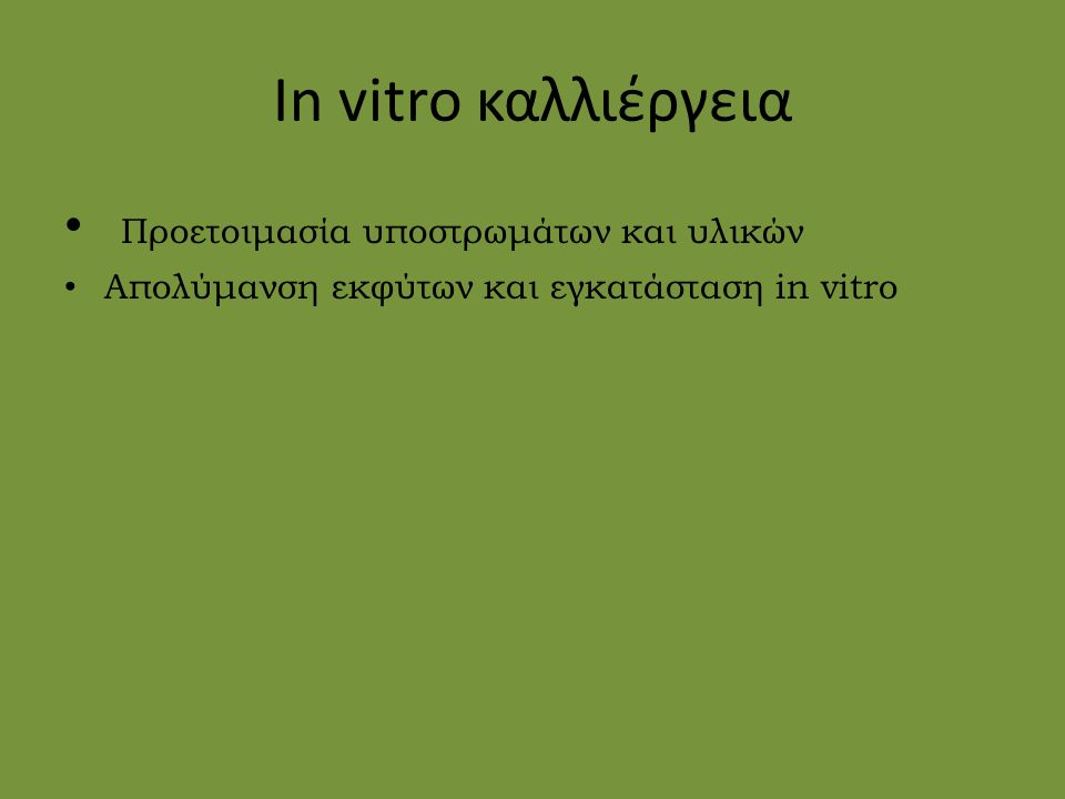In vitro καλλιέργεια Προετοιμασία υποστρωμάτων και υλικών Απολύμανση εκφύτων και εγκατάσταση in vitro