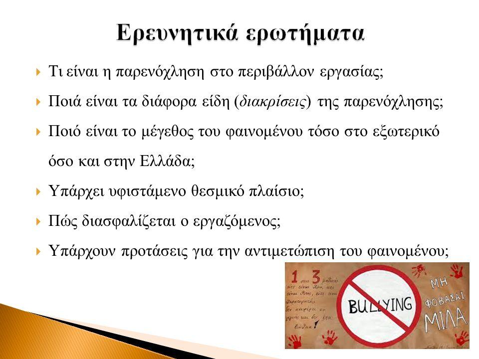  Τι είναι η παρενόχληση στο περιβάλλον εργασίας;  Ποιά είναι τα διάφορα είδη (διακρίσεις) της παρενόχλησης;  Ποιό είναι το μέγεθος του φαινομένου τόσο στο εξωτερικό όσο και στην Ελλάδα;  Υπάρχει υφιστάμενο θεσμικό πλαίσιο;  Πώς διασφαλίζεται ο εργαζόμενος;  Υπάρχουν προτάσεις για την αντιμετώπιση του φαινομένου;