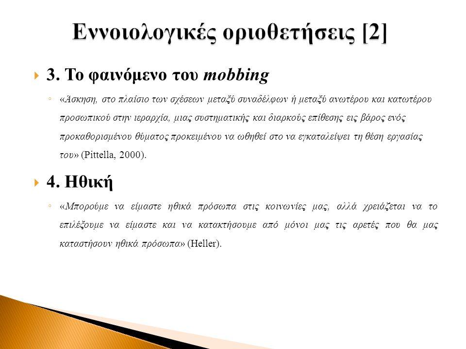  3. Το φαινόμενο του mobbing ◦ «Άσκηση, στο πλαίσιο των σχέσεων μεταξύ συναδέλφων ή μεταξύ ανωτέρου και κατωτέρου προσωπικού στην ιεραρχία, μιας συστ