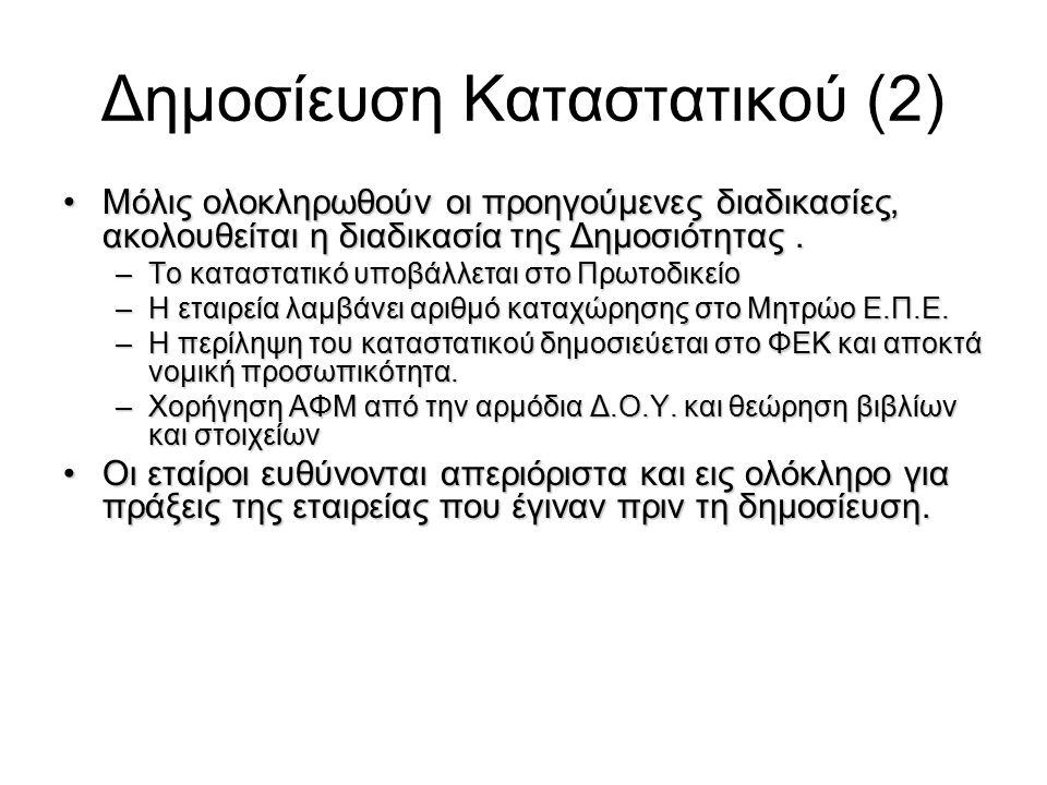 Τροποποίηση Καταστατικού Απαιτείται η σύγκλιση της γενικής συνέλευσης των εταίρων.
