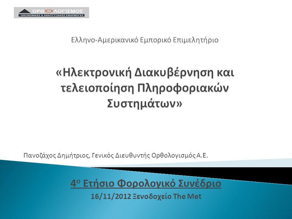 Πανοζάχος Δημήτριος, Γενικός Διευθυντής Ορθολογισμός Α.Ε.
