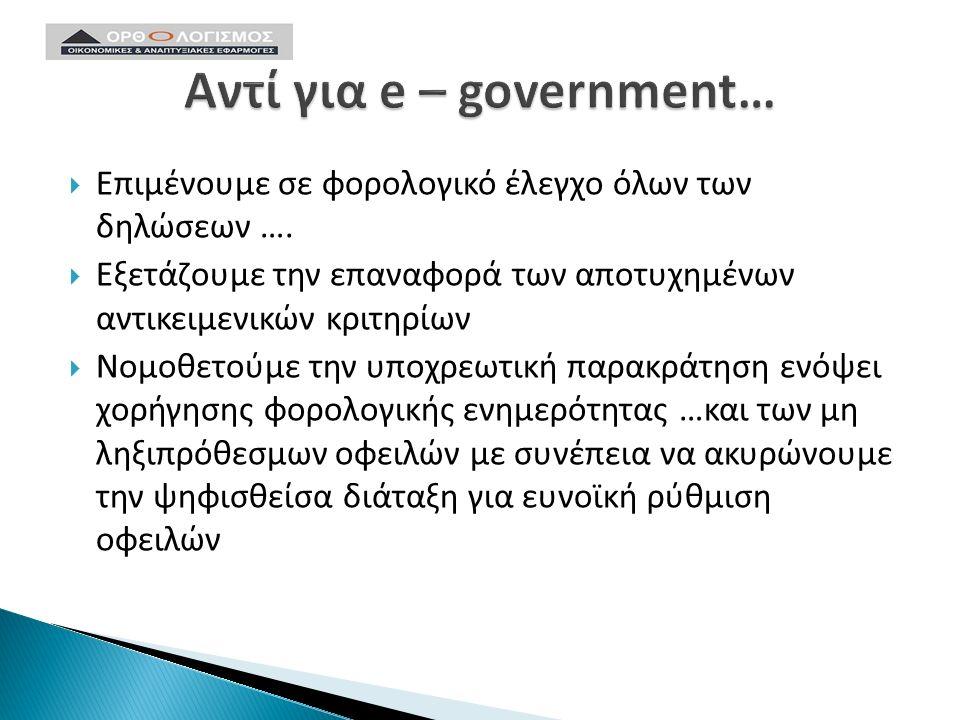  Επιμένουμε σε φορολογικό έλεγχο όλων των δηλώσεων ….