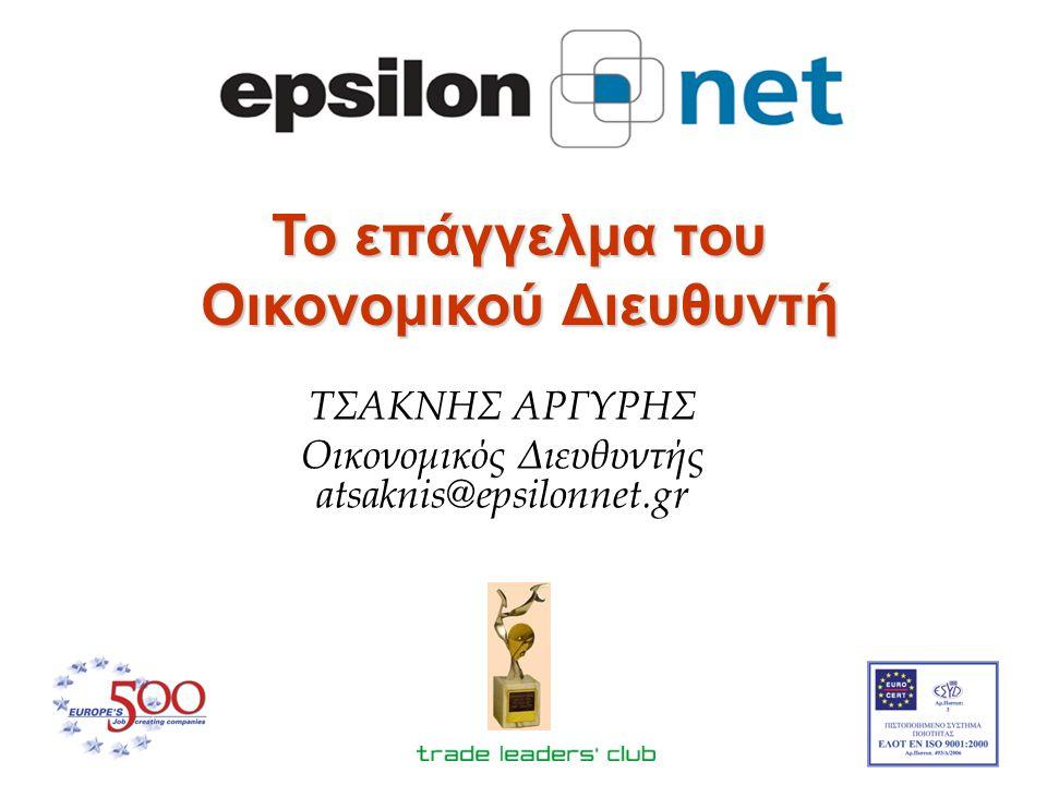 ΤΣΑΚΝΗΣ ΑΡΓΥΡΗΣ Οικονομικός Διευθυντής atsaknis@epsilonnet.gr Το επάγγελμα του Οικονομικού Διευθυντή