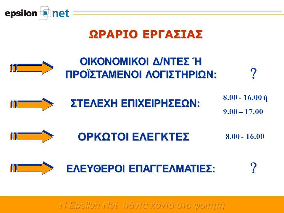 ΑΝΩΝΥΜΗ ΕΤΑΙΡΙΑ ΠΛΗΡΟΦΟΡΙΚΗΣ – ΕΚΔΟΣΕΩΝ – ΕΚΠΑΙΔΕΥΣΗΣ – ΠΡΟΪΟΝΤΩΝ ΥΨΗΛΗΣ ΤΕΧΝΟΛΟΓΙΑΣ   Tel: 2310 981700   e–mail: info@epsilonnet.gr   site: e-forologia.gr / epsilonnet.gr ΤΣΑΚΝΗΣ ΑΡΓΥΡΙΟΣ ΟΙΚΟΝΟΜΙΚΟΣ Δ/ΝΤΗΣ e-mail: atsaknis@epsilonnet.gr