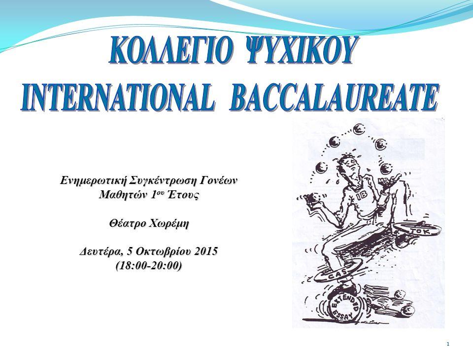 ΠΡΟΓΡΑΜΜΑ INTERNATIONAL BACCALAUREATE ΠΡΟΓΡΑΜΜΑ CAS ΣΤΟ ΚΟΛΛΕΓΙΟ ΨΥΧΙΚΟΥ (Creativity – Action – Service) Όμιλοι Forensics / Model United Nations (MUN) / UNESCO / Mathematical Linguistics (MatLing) / Robotics / Aviation / Biology / English Drama / Archelon / Astronomy / Memoro / Einstein / America Unpolished / Math Puzzles / Philosophical Essay κ.α.