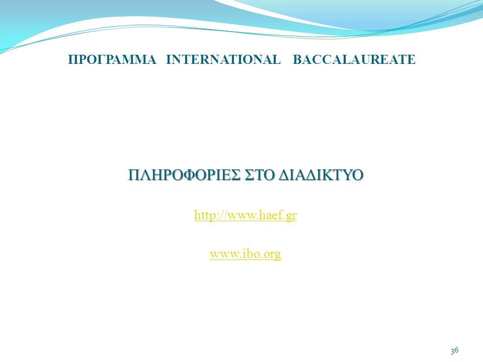 ΠΛΗΡΟΦΟΡΙΕΣ ΣΤΟ ΔΙΑΔΙΚΤΥΟ http://www.haef.gr www.ibo.org ΠΡΟΓΡΑΜΜΑ INTERNATIONAL BACCALAUREATE 36